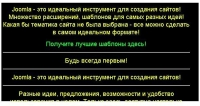 Newsscroller Self DHTML – специальный модуль для отображения 5 новостей