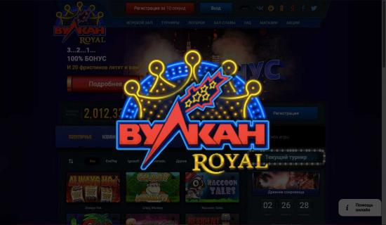 Настоящий сайт казино вулкан самые популярные игровые автоматы онлайн в казино