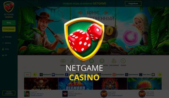 Победоносный путь интернет казино Нетгейм