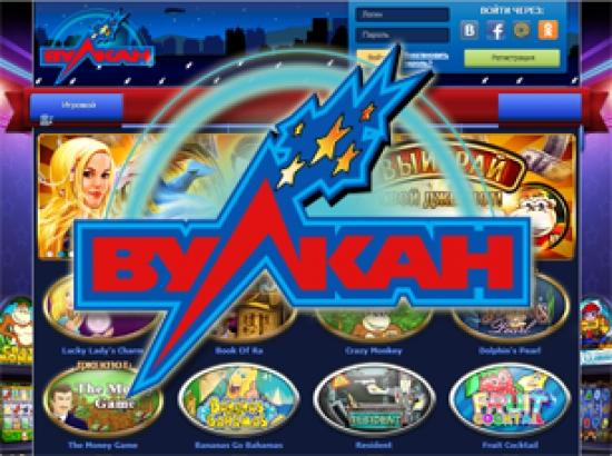 casino vulkan 2016